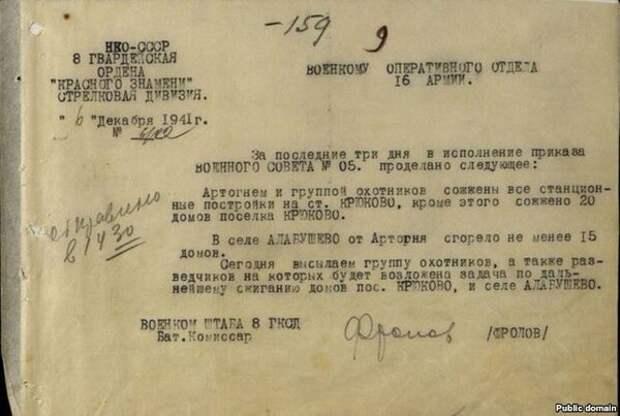 """""""Сжигать дотла"""". Как в 1941 году выполнялся приказ Сталина"""