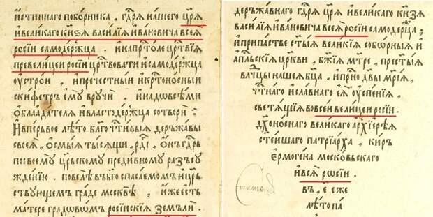 Россия 1609 Минея_1