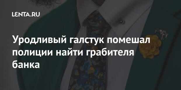 Уродливый галстук помешал полиции найти грабителя банка