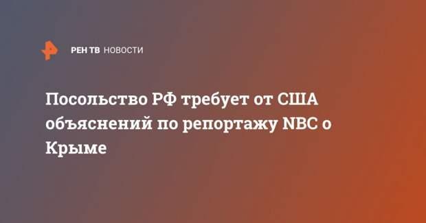 Посольство РФ требует от США объяснений по репортажу NBC о Крыме