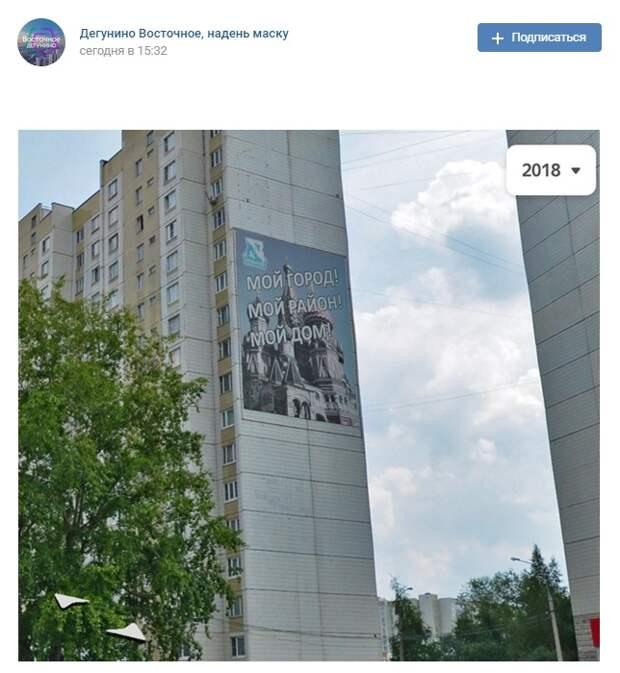 Фото дня: ретро-баннер на пересечении улицы 800-летия и Дубнинской