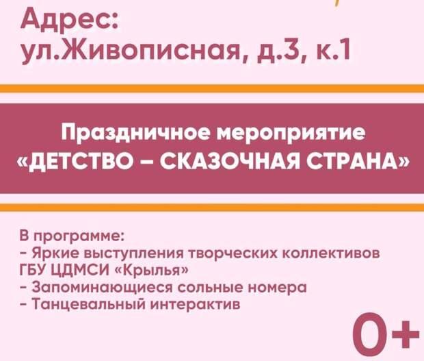 2 июня на Живописной пройдет бесплатный концерт