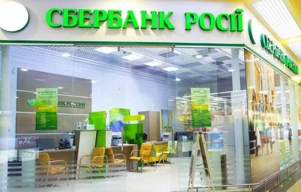 Когда Сбербанк и РЖД будут в Крыму? Только после введения против них санкций США