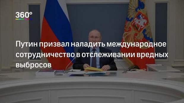 Путин призвал наладить международное сотрудничество в отслеживании вредных выбросов