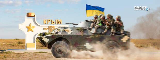 Украина угрожает отвоевать Крым, но позже
