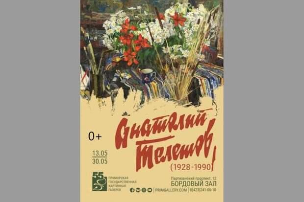 Выставка приморского живописца Анатолия Телешова откроется во Владивостоке