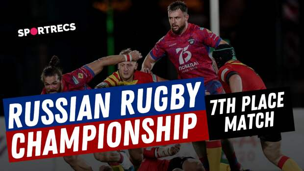 Russian rugby championship. 7th place match