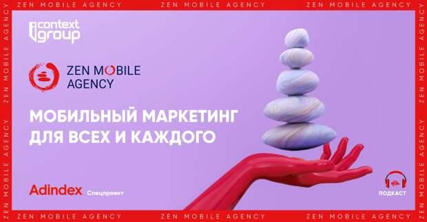 Подкаст с Zen Mobile: мобильный маркетинг для всех и каждого
