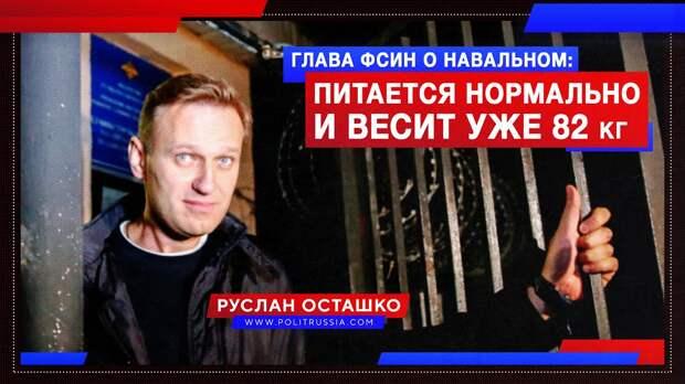 Глава ФСИН: Навальный питается нормально и весит уже 82 кг