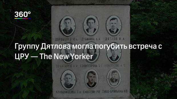 Группу Дятлова могла погубить встреча с ЦРУ— The New Yorker