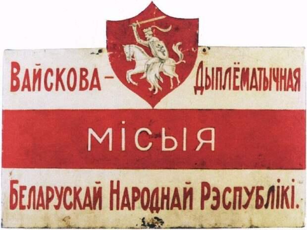 Оппозиционная Беларусь в символике Рейхскомиссариата Остланд
