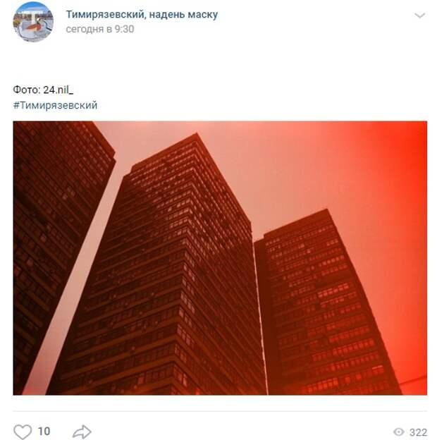 Фото дня: устрашающие многоэтажки на Тимирязевской