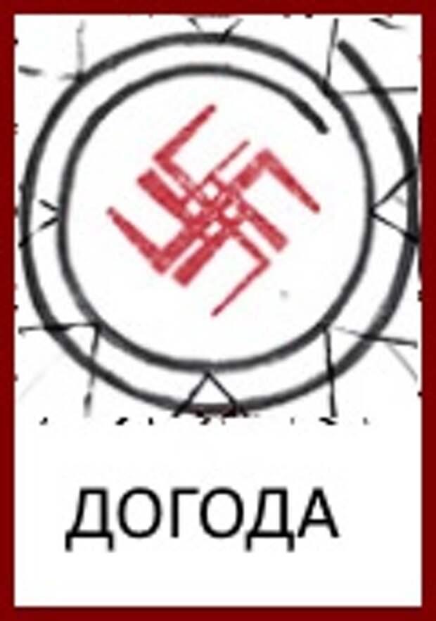 Славянские Боги: Знак Бога Догоды