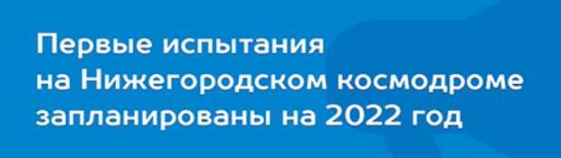 Частный космодром: первый полет из Нижегородской области. Правда или преждевременно?