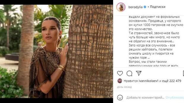 Бородина осудила Давида Манукяна за хайп на трагедии в Казани