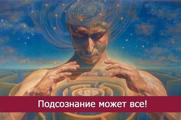 Подсознание человека может все!
