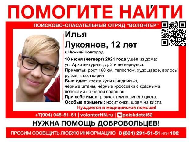 В Нижнем Новгороде пропал 12-летний школьник, нуждающийся в медицинской помощи