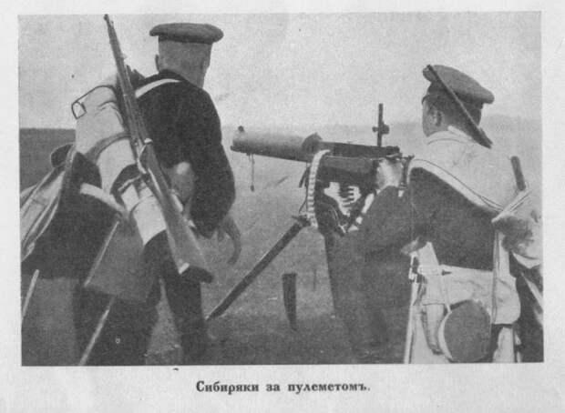 «Роты рвались вперёд». Из боевого пути сибирских стрелков Великой войны