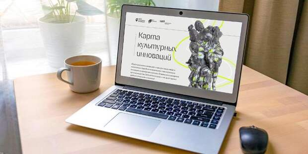 Онлайн-платформа «Карта культурных инноваций» расскажет горожанам о самых современных учреждениях культуры