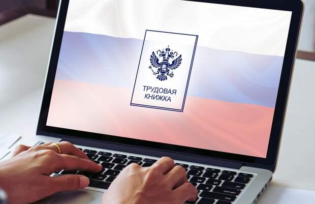 ПФР в Севастополе: как получить данные из электронной трудовой книжки