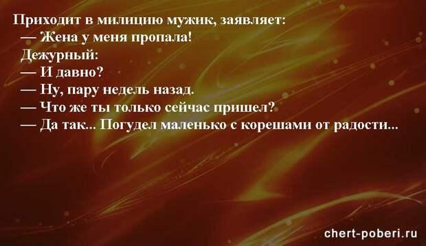 Самые смешные анекдоты ежедневная подборка chert-poberi-anekdoty-chert-poberi-anekdoty-42550230082020-6 картинка chert-poberi-anekdoty-42550230082020-6
