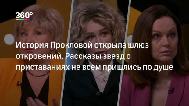 История Прокловой открыла шлюз откровений. Рассказы звезд о приставаниях не всем пришлись по душе