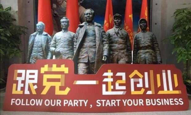 Следуй за партией - начни свой бизнес