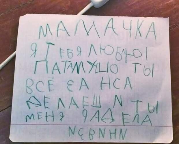 Несколько записок от детей для любимых мам