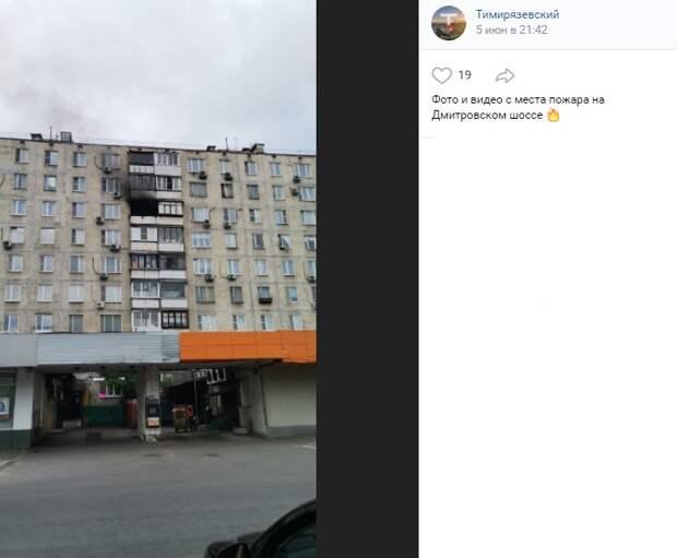 Балкон дома на Дмитровке загорелся из-за сигареты