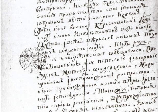 Лист кондиций, надорванный императрицей Анной Иоанновной