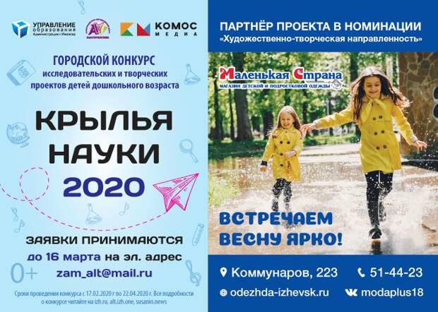Конкурс детских исследовательских проектов «Крылья науки-2020» проходит в Ижевске
