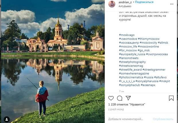 Мальчик-рыбак на пруду в Лианозове вдохновил фотографа и писателя на создание эссе