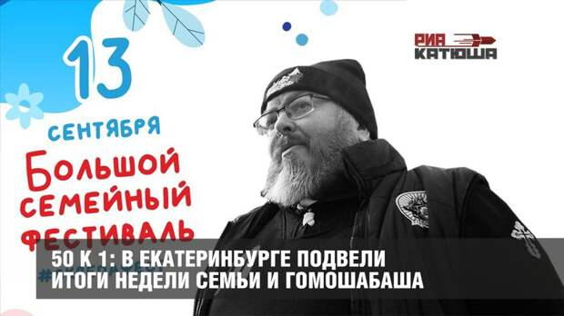 50 к 1: в Екатеринбурге подвели итоги недели семьи и гомошабаша