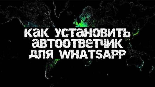 Как установить автоответчик для WhatsApp