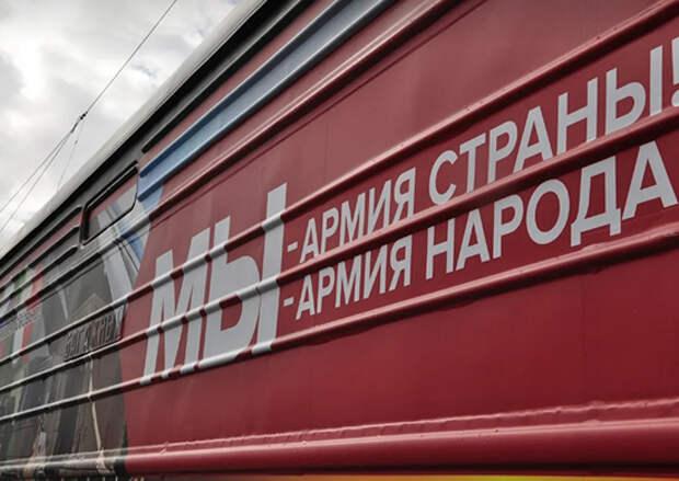 В Ингушетии встретят тематический поезд акции «Мы – армия страны! Мы – армия народа!»