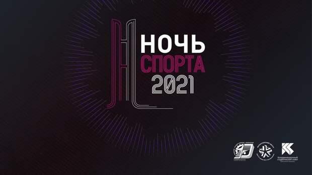 В ИжГТУ с 13 на 14 мая пройдет «Ночь спорта-2021»