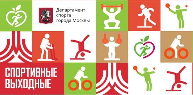 В парке 850-летия Москвы проведут спортивные выходные