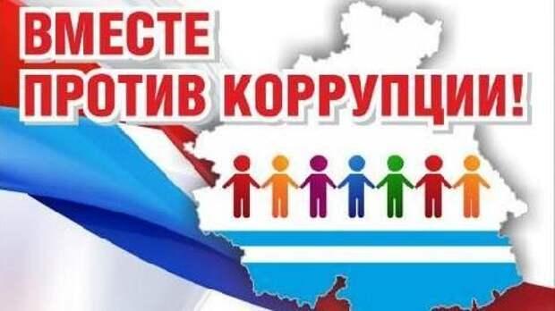 Приглашаем принять участие в Международном молодежном конкурсе «Вместе против коррупции!»