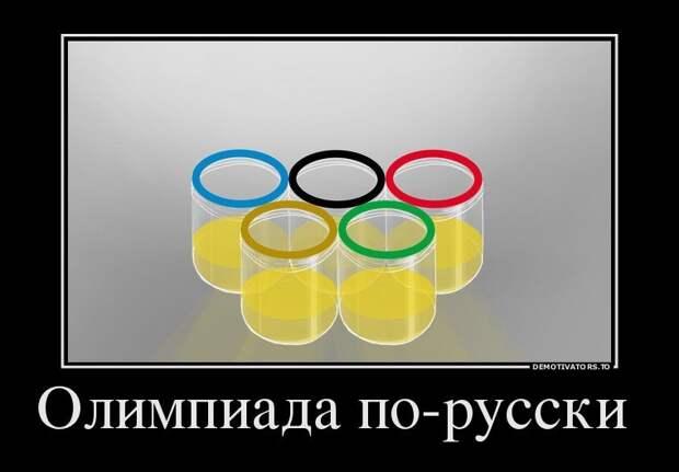 70764560-olimpiada-po-russki