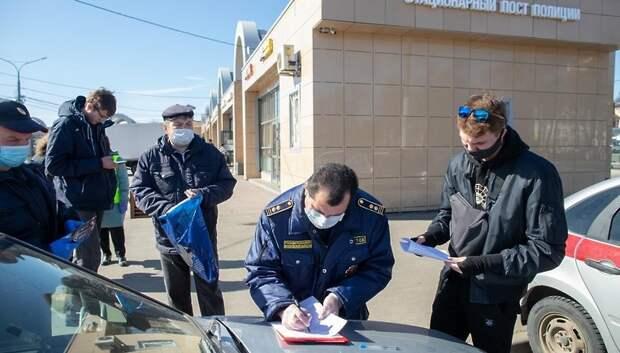 ГИБДД составила меньше всего протоколов за нарушение самоизоляции в Подольске