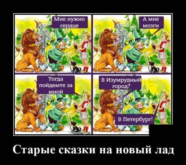 Демотиватор про сказки