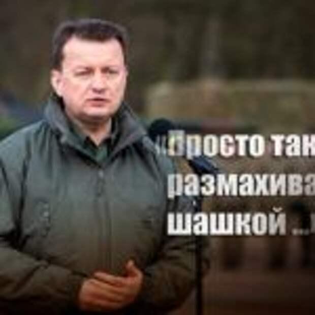 «Глупый или только прикидывается?»: Поляки высмеяли министра обороны о готовности воевать с РФ