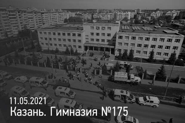 Министр просвещения России Сергей Кравцов находится на месте трагедии в Казани