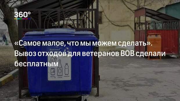 «Самое малое, что мы можем сделать». Вывоз отходов для ветеранов ВОВ сделали бесплатным