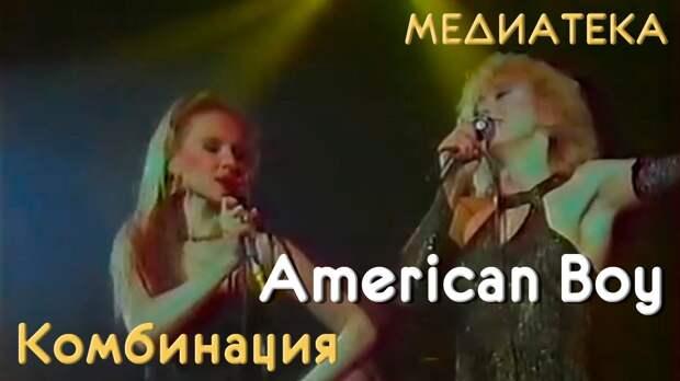 """Культовая песня девяностых """"Комбинация"""" — American boy: смотрим клип и раскрываем секреты, о чем поют"""