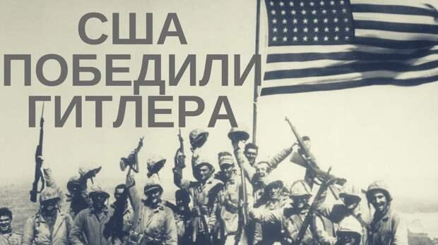 Американцы считают, что Гитлера победили они