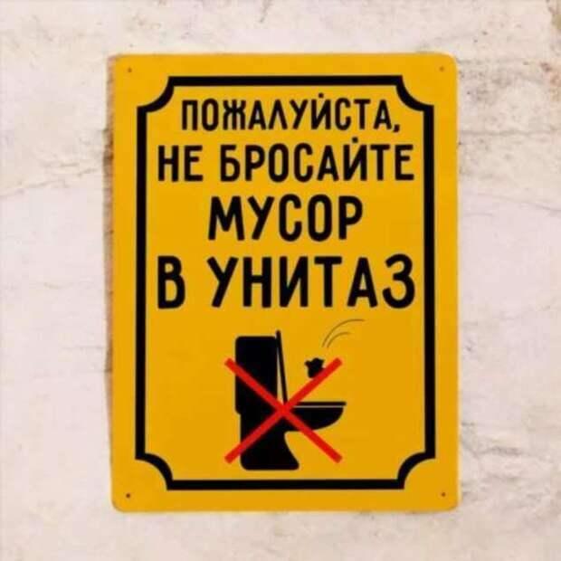 Предупреждающие таблички. Прикольные. Подборкаchert-poberi-tablichki-22280111072020-0 картинка chert-poberi-tablichki-22280111072020-0
