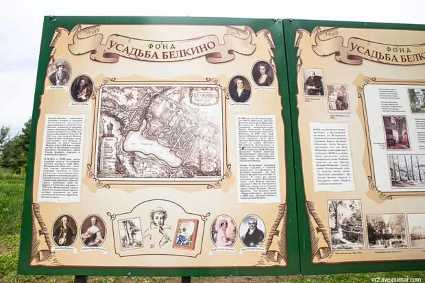 Усадьба Белкино, окраина Обнинска