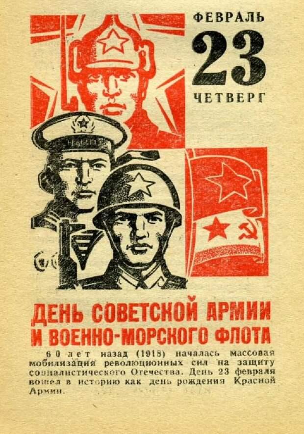 С праздником Защитника Отечества!