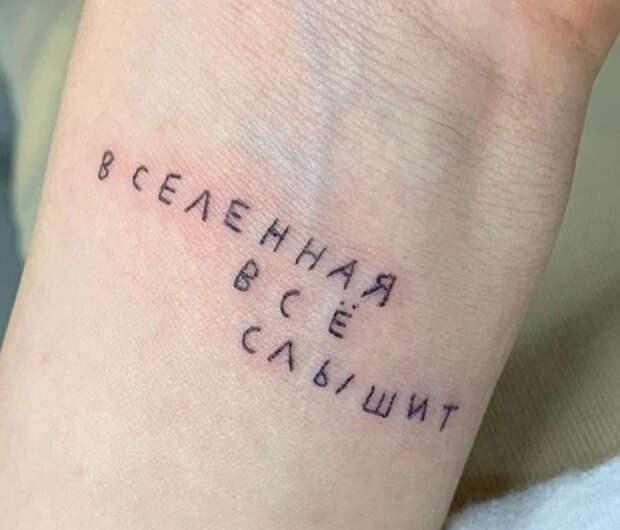 Ничего лишнего: 10 милых татуировок на русском языке, которые вы, возможно, захотите повторить